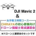 DJI Mavic 2 Zoom + Fly More キット&【個別レッスン 3時間コース】CHRAYAの初心者様向けドローン操縦士育成講習会セット