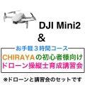 【人気】 DJI MINI 2 Fly More コンボ&【個別レッスン 3時間コース】CHRAYAの初心者様向けドローン操縦士育成講習会セット