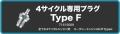 OS 4サイクル専用プラグ TypeF