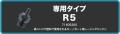 OS 専用タイプ R5