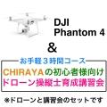 DJI PHANTOM 4 PRO V2.0&【個別レッスン 3時間コース】CHRAYAの初心者様向けドローン操縦士育成講習会セット
