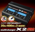 HiTEC multi charger X2 400 Four Hundred