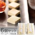 クリームチーズ西京漬⑤