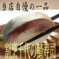 鯖寿司 サムネイル