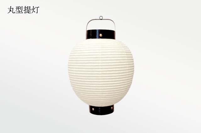 丸型提灯〈和紙〉