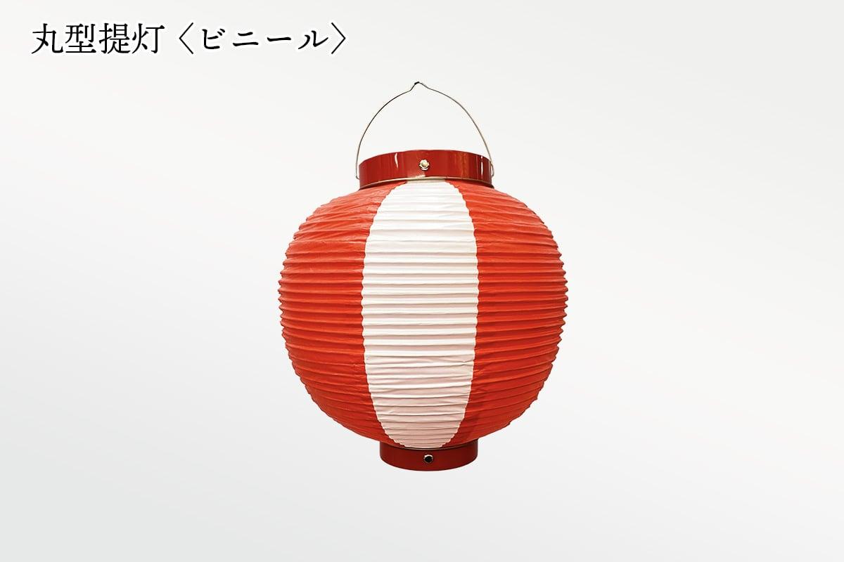 丸型提灯〈ビニール〉