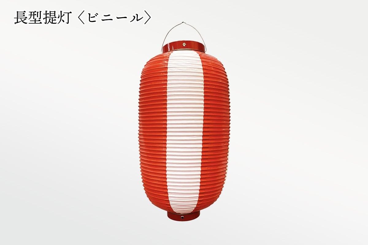 長型提灯〈ビニール〉