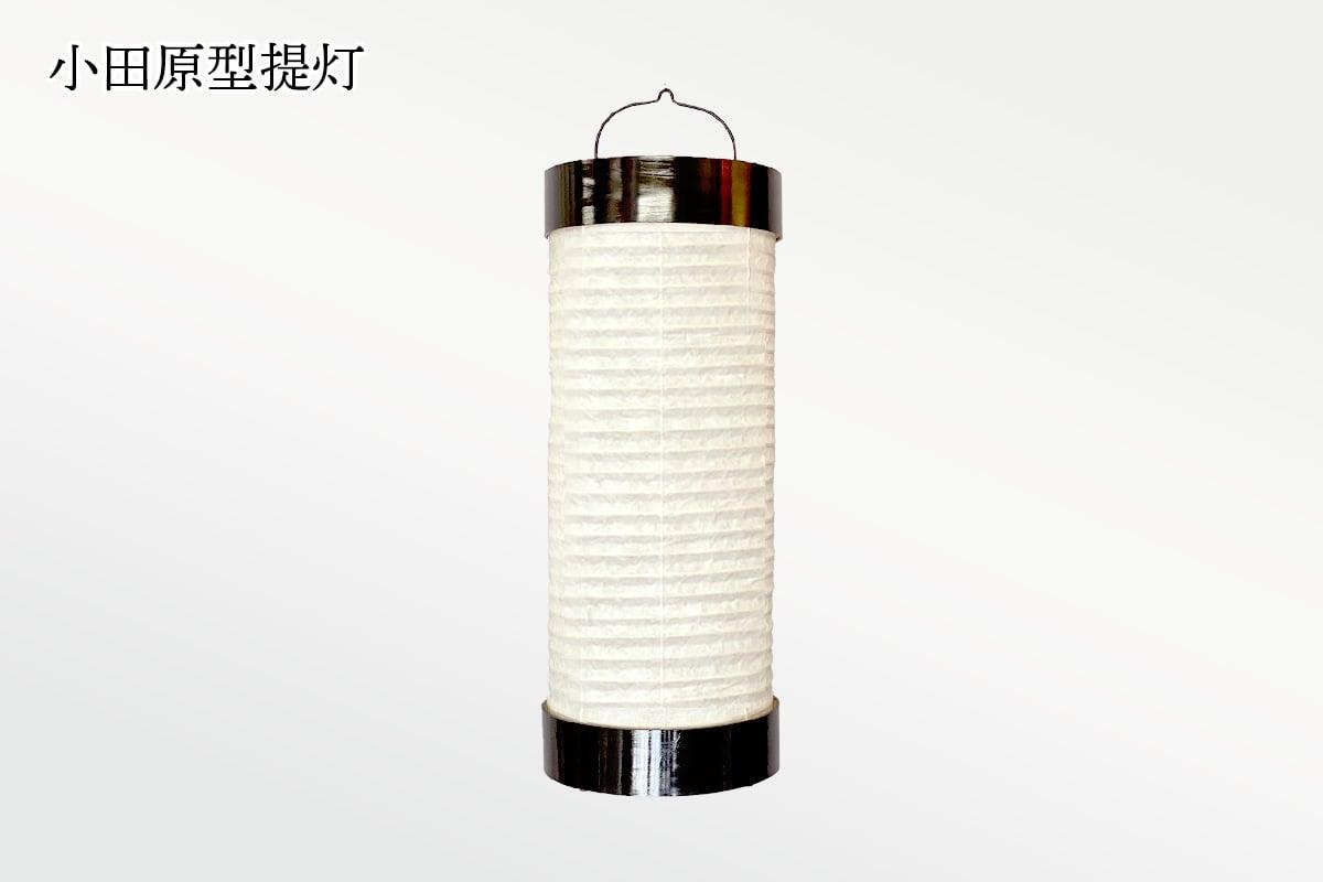 小田原型提灯〈和紙〉