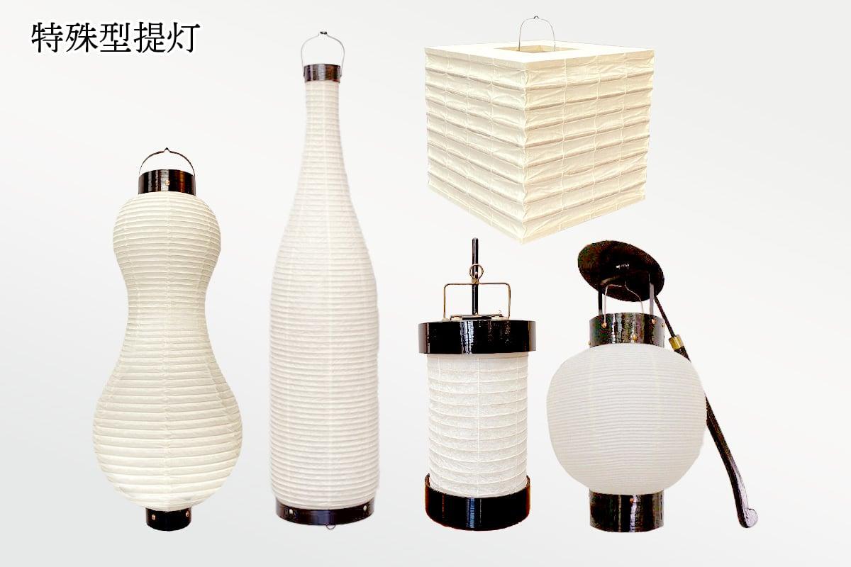 特殊型提灯〈和紙〉