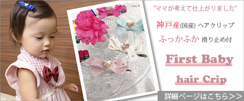 【親子お揃いプレゼント】ジュメル神戸ファーストベビーヘアクリップバナー