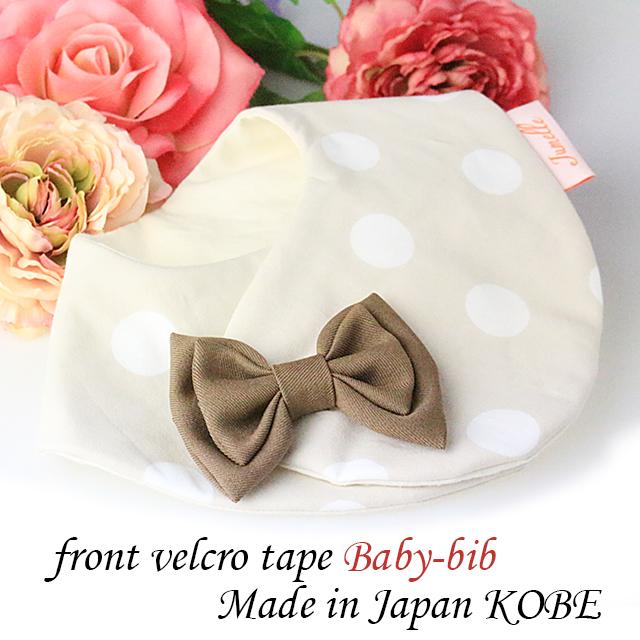 【出産祝い】親子お揃いジュメル神戸まあるいおでかけスタイベージュホワイトドット【出産祝い・誕生日】