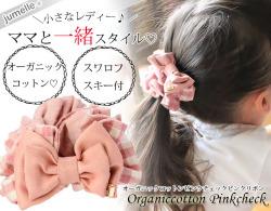 【親子お揃いプレゼント】ジュメル神戸オーガニックコットン100%ピンクチェックとピンクリボンのガールズシュシュメイン画像