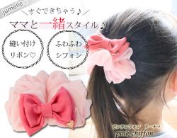 【親子お揃いプレゼント】ピンクシフォンとピンクリボン子どもシュシュ【出産祝い/誕生日/記念】メイン