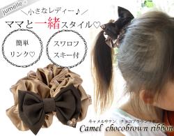 【親子お揃いプレゼント】キャメルとチョコブラウンリボンのガールズシュシュ【出産祝い/誕生日/ジュメル神戸/子ども】メイン