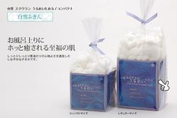 親子お揃いシュシュ専門店ジュメルセレクト商品白雪スクワランタオル画像9