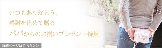 【親子お揃いプレゼント】ジュメル神戸【出産祝い/誕生日/ジュメル神戸】パパから贈るお揃いプレゼント特集バナー