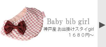 【出産祝い】ジュメル神戸まあるいお出掛けスタイ女の子用スマホバナー