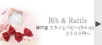 【出産祝い】ジュメル神戸まあるいお出掛けスタイとベビーシュシュ(ラトル)のセットスマホバナー