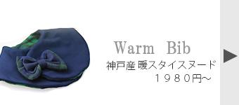 【出産祝い】ジュメル神戸まあるいお出掛けあったかいスタイスヌードスマホバナー