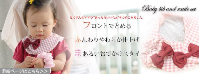 親子お揃いシュシュ(ペアヘアアクセサリー)専門店ジュメル神戸まあるいお出掛けスタイ(よだれかけ)【出産祝い,誕生日】