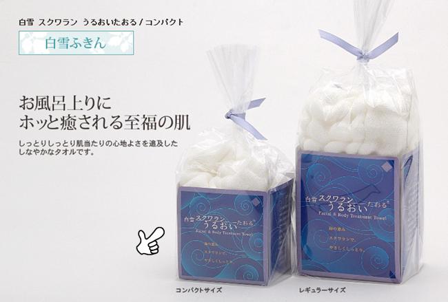 親子お揃いシュシュ専門店ジュメルセレクト商品白雪スクワランタオル画像8