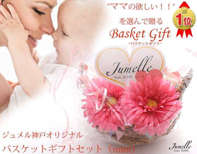 【ジュメル神戸出産祝い】選べるプレゼント/バスケットギフトセット(ミニ)【誕生日/出産内祝い/セレクト/姉妹】1