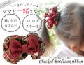 【親子お揃いプレゼント】チェックとボルドーリボンガールズシュシュ【出産祝い/誕生日/オシャレ】メイン1