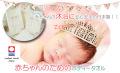 ジュメルシュシュセレクト赤ちゃんのためのベビータオル
