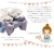 親子お揃いシュシュ専門店ジュメルオーガニックコットン100%ブルーボーダーとブルーリボンベビーシュシュ(ラトル)詳細説明像