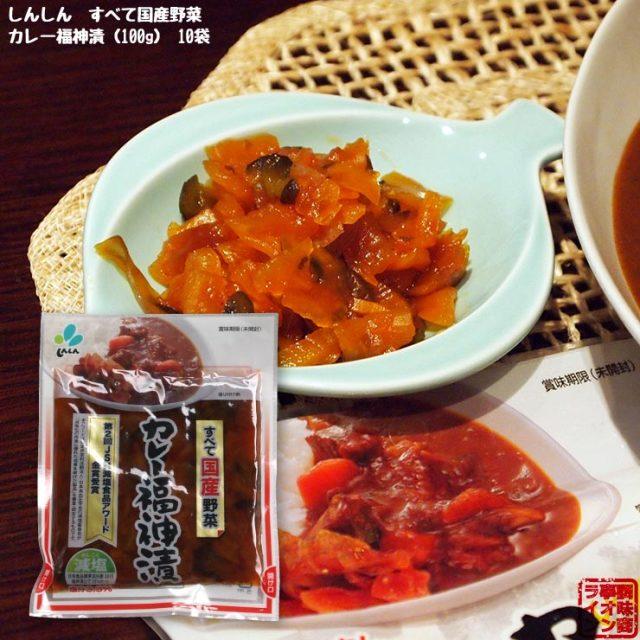 しんしん すべて国産野菜のカレー福神漬 漬物 100g×10袋 ケース販売