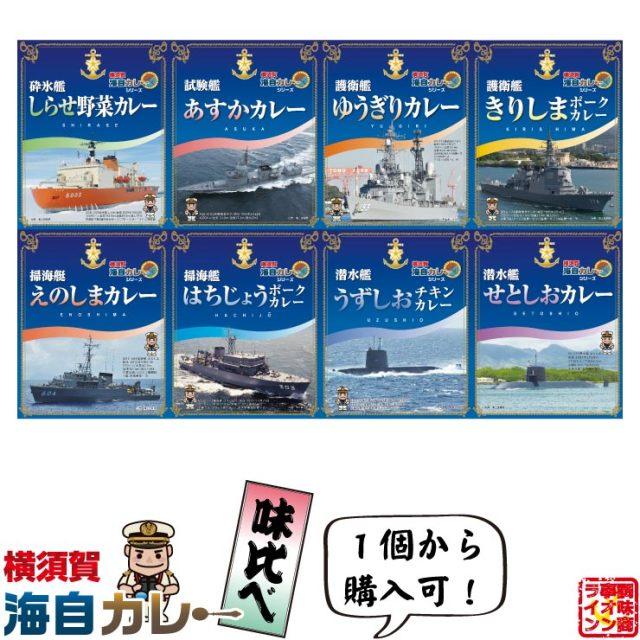 横須賀 海自カレー 味比べ ( しらせ あすか ゆうぎり きりしま えのしま はちじょう うずしお せとしお ) レトルトカレー 200g 1個
