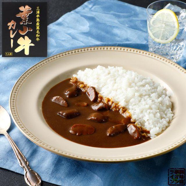 神奈川県産黒毛和牛 葉山牛カレー レトルトカレー 中辛 210g 1個 かながわブランド 認定