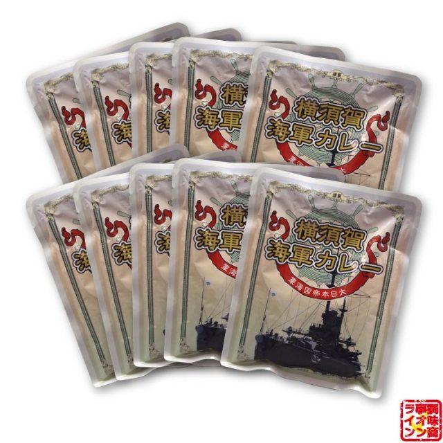 横須賀 海軍カレー レトルトカレー 中辛 10パック 詰め合わせ