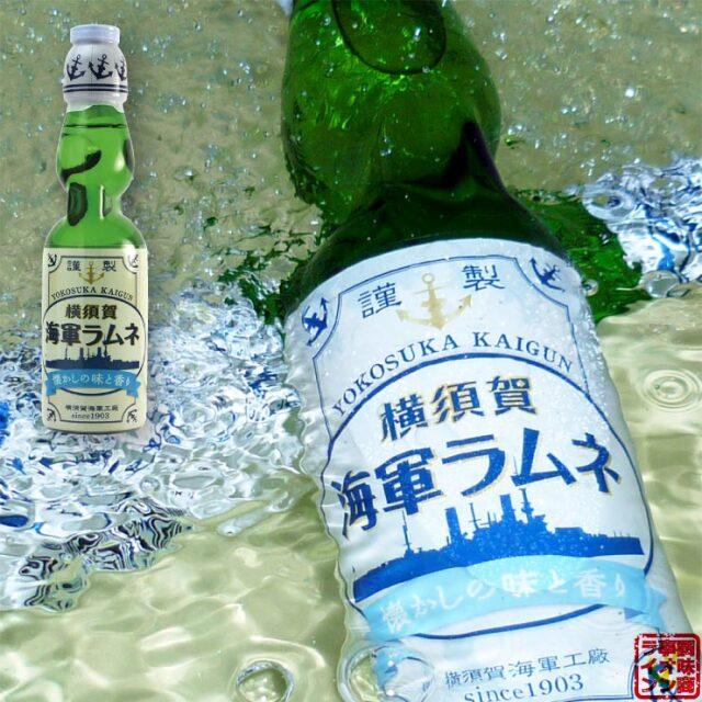 横須賀海軍ラムネ 200ml 1本 ビー玉入りガラスびん 炭酸飲料