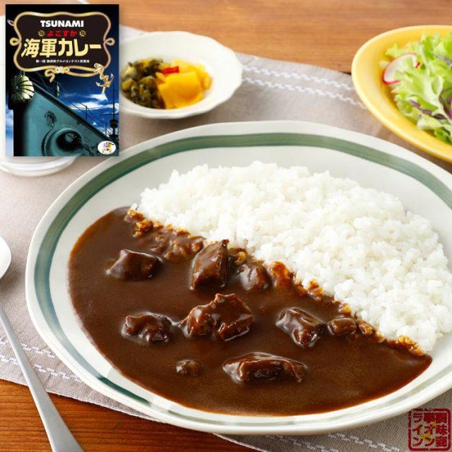よこすか海軍カレー Restaurant TSUNAMI レトルトカレー 200g 1個