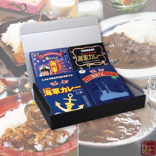 よこすか海軍カレー食べ比べセット<ネイビーブルー +プレミアム+TSUNAMI+進ちゃん>レトルトカレー化粧箱入りギフトセット4食入 1セット