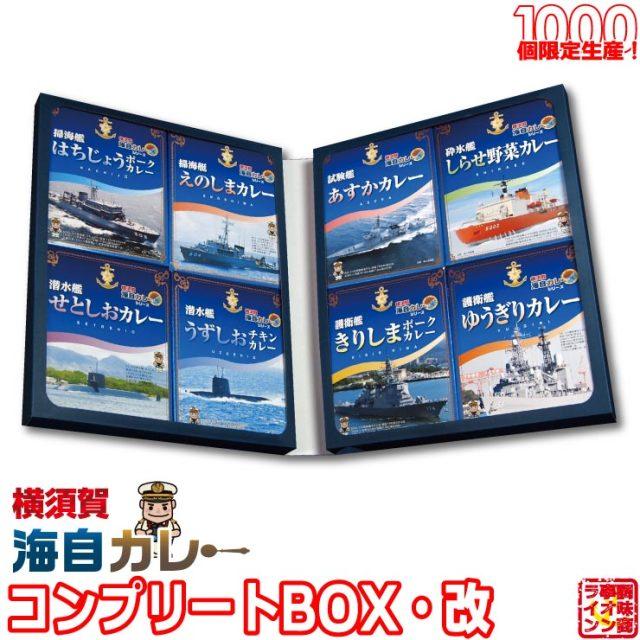 横須賀海自カレー 全8種 コンプリートBOX 改 セット(しらせ あすか ゆうぎり きりしま えのしま はちじょう うずしお せとしお) レトルトカレー 詰め合わせ 200g × 8個 特製BOX 入 1セット