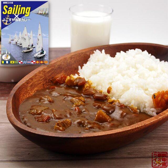 湘南江の島 Sailing よこすか海軍カレー 200g 1人前