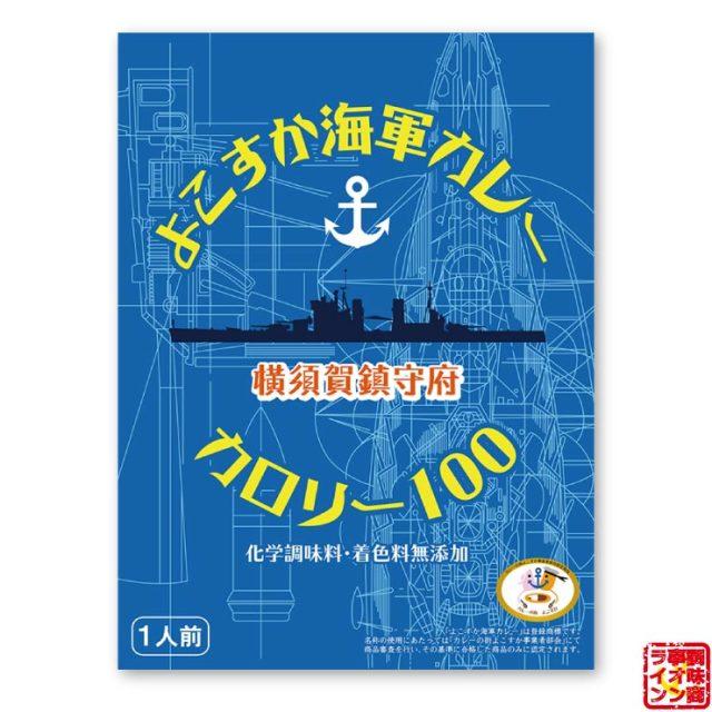 よこすか海軍カレー カロリー100 レトルトカレー 中辛 150g 1個 化学調味料 着色料 無添加