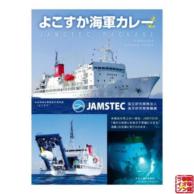 よこすか海軍カレー JAMSTECパッケージ 中辛 200g×1食入 1個