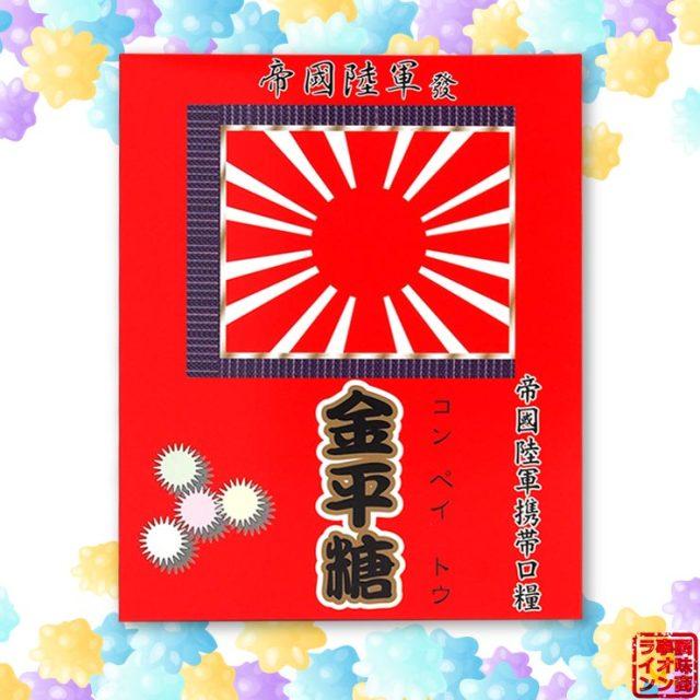 帝国陸軍携帯口糧「金平糖」30g×3袋入 200×160×20mm 1個