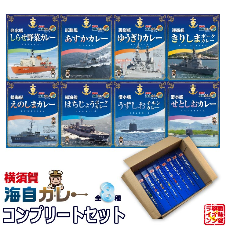 横須賀海自カレー 全8種 コンプリート セット ( しらせ あすか ゆうぎり きりしま えのしま はちじょう うずしお せとしお ) レトルトカレー 詰め合わせ 200g × 8個 1セット 海上自衛隊 護衛艦 カレー