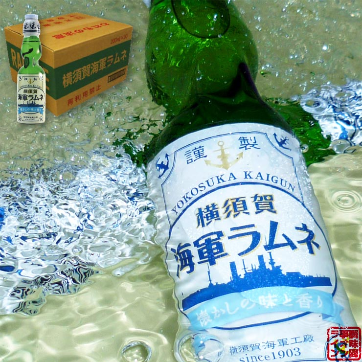 横須賀海軍ラムネ 200ml 30本 ビー玉入りガラスびん 炭酸飲料 ケース販売