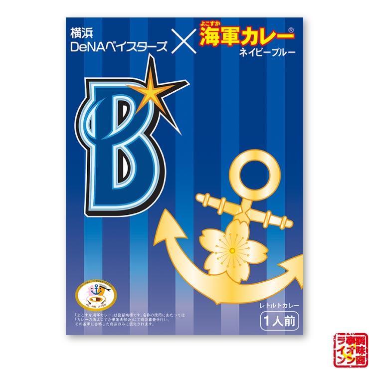 横浜DeNAベイスターズ × よこすか海軍カレー ネイビーブルー レトルトカレー 中辛 180g 1個