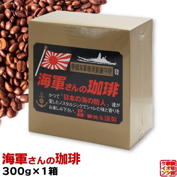 昴珈琲店 海軍さんの珈琲 レギュラーコーヒー 300g 1個