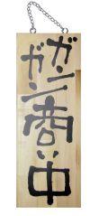 木製札 ガンガン商い中(中サイズ)