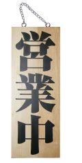 木製札 営業中(中サイズ)
