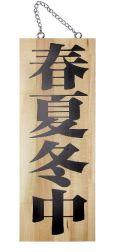 木製札 春夏冬中(中サイズ)