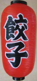 ビニール提灯 餃子 9号長型