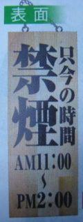 木製札 只今の時間禁煙(中サイズ)